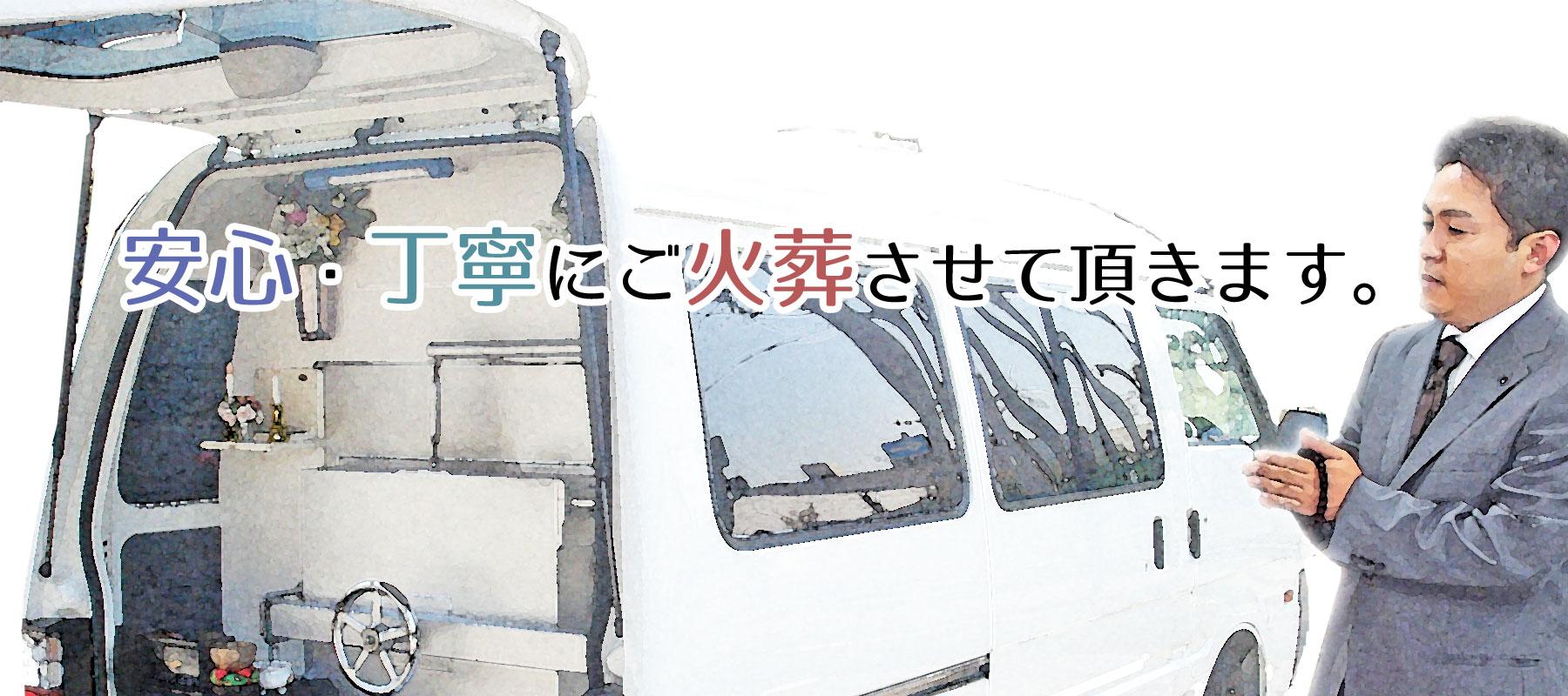 『茅ヶ崎』でのペット火葬・葬儀は≪愛ペットエンジェルリング≫